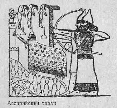 Ассирийский таран