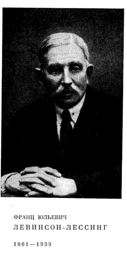 Франц Юльевич Левинсон-Лессинг
