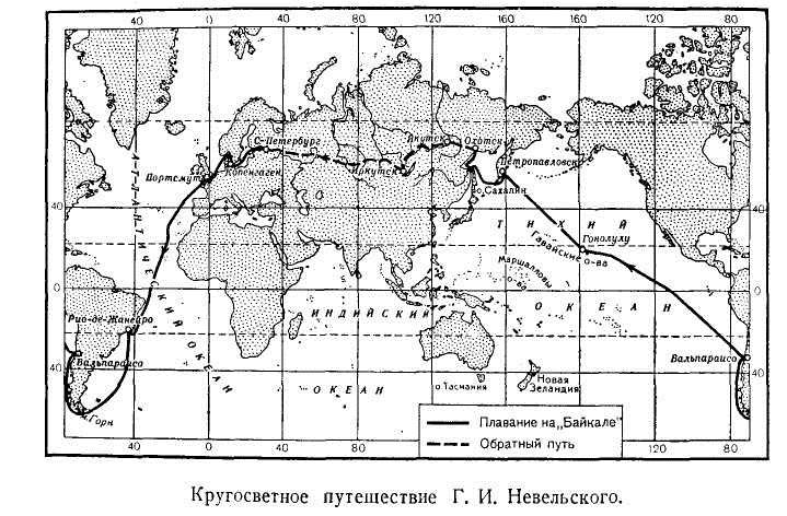 Кругосветное путешествие Г. И. Невельского