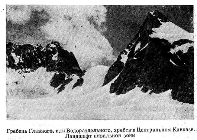 Гребень Главного, или Водораздельного, хребта в Центральном Кавказе. Ландшафт нивальной зоны