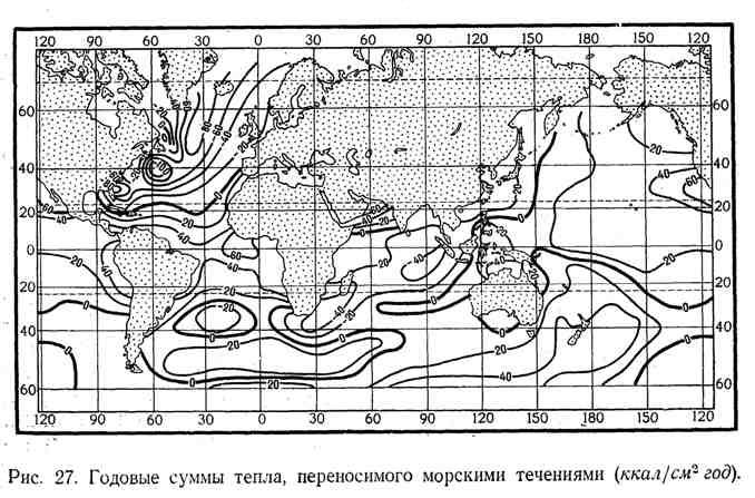Годовые суммы тепла, переносимого морскими течениями