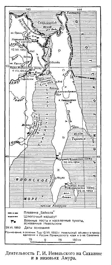 Деятельность Г. И. Невельского на Сахалине и в низовьях Амура