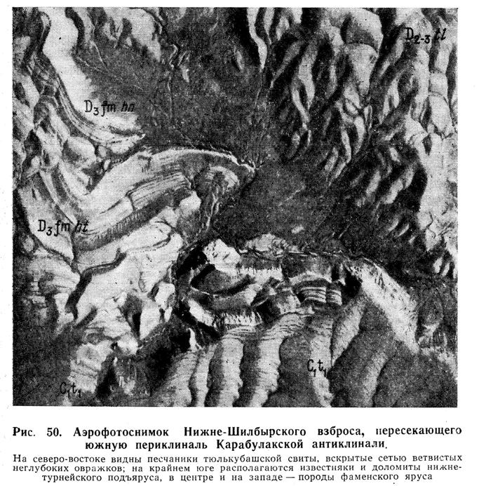 Аэрофотоснимок Нижне-Шилбырского взброса, пересекающего южную периклиналь Карабулакской антиклинали