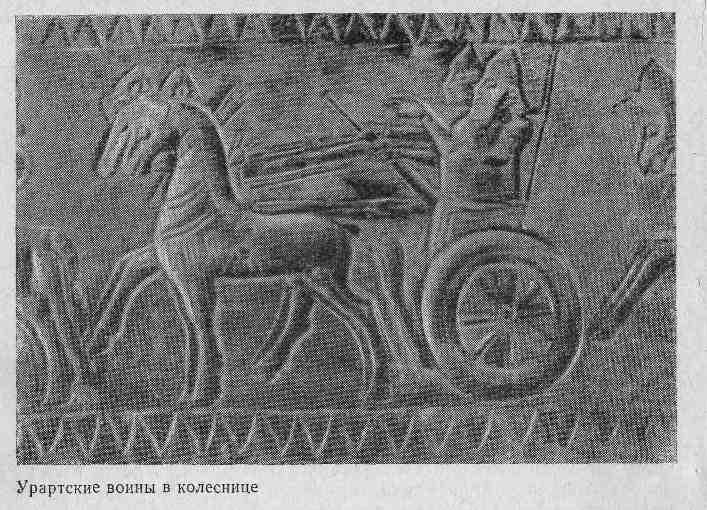 Урартские воины в колеснице