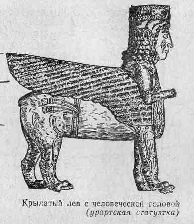 Крылатый лев с человеческой головой