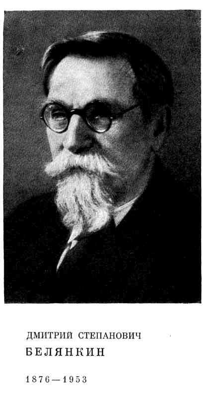 Дмитрий Степанович Белянкин