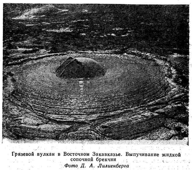 Грязевой вулкан в Восточном Закавказье. Выпучивание жидкой сопочной брекчии