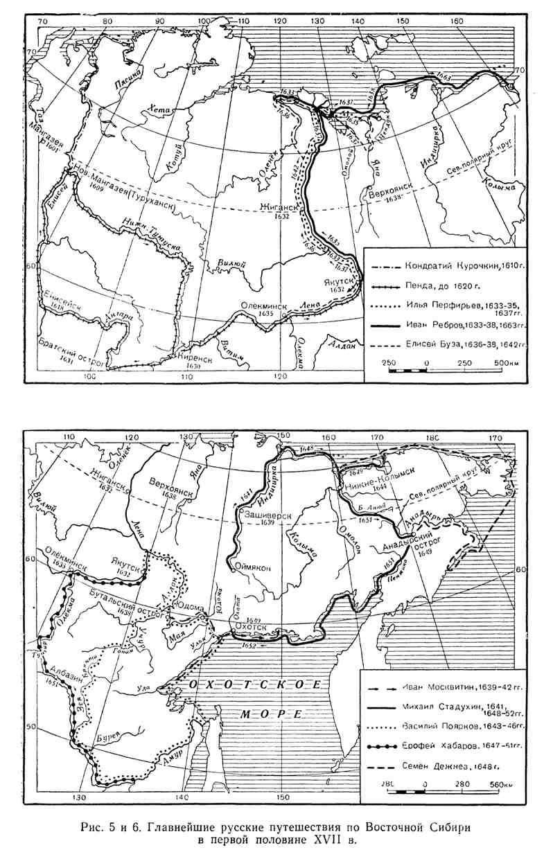 Главнейше русские путешествия по Восточной Сибири в первой половине XVII в.
