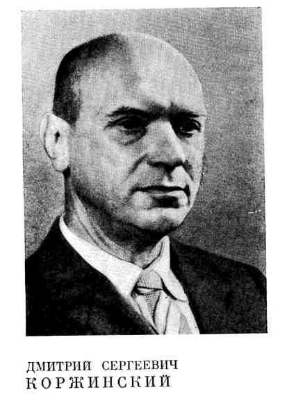 Дмитрий Сергеевич Коржинский