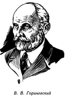 В. В. Гориневский