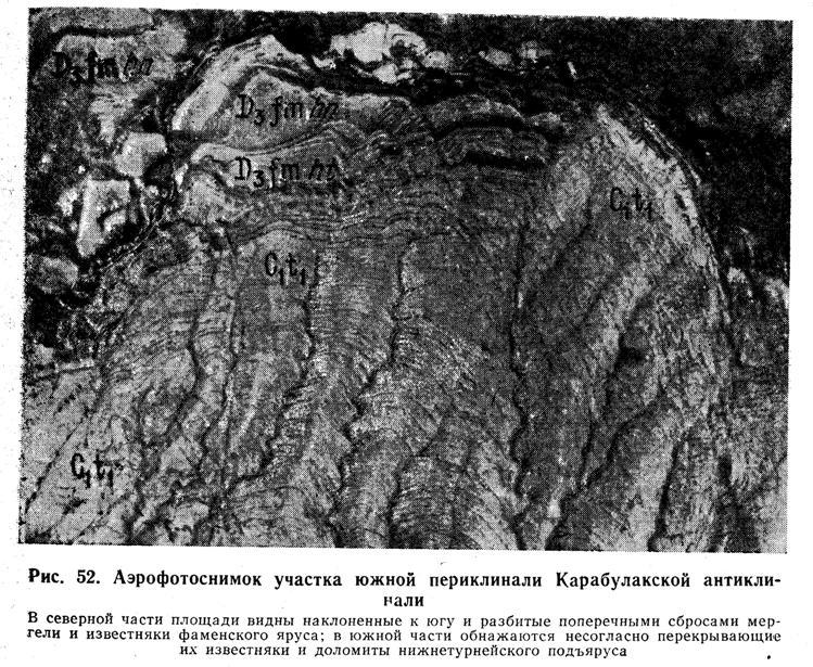 Аэрофотоснимок участка южной периклинали Карабулакской антиклинали