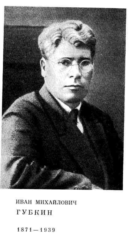 Иван Михайлович Губкин
