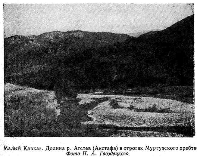 Малый Кавказ. Долина реки Агстев (Акстафа) в отрогах Мургузского хребта