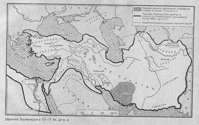 Держава Ахеменидов в VI-V вв. до н. э.