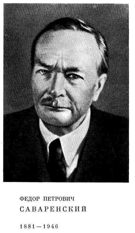 Федор Петрович Саваренский