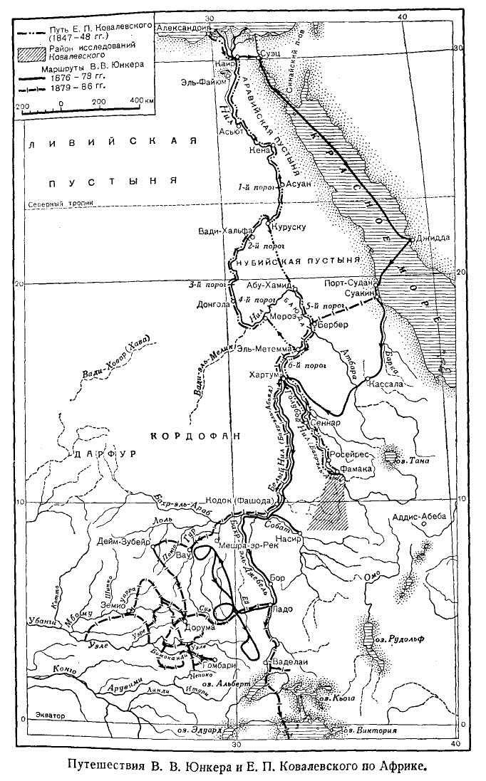 Путешествия В. В. Юнкера и Е. П. Ковалевского по Африке