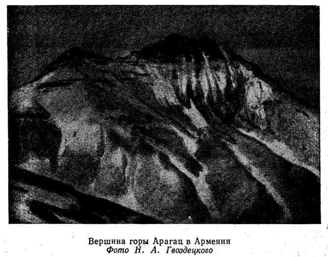 Вершина горы Арагац в Армении