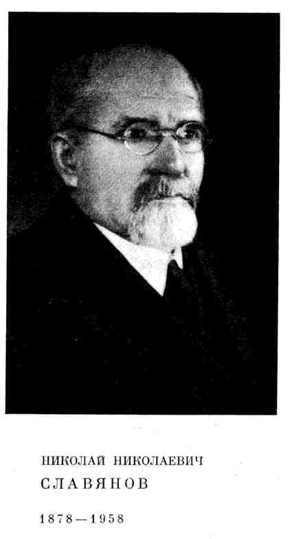 Николай Николаевич Славянов