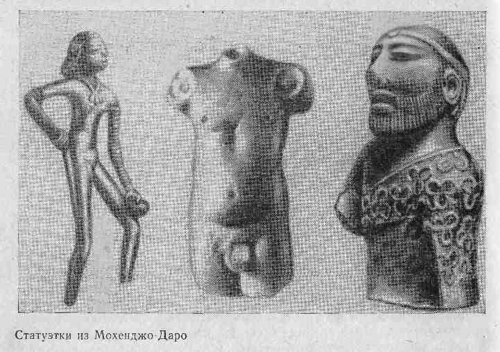 Статуэтки из Мохенджо-Даро