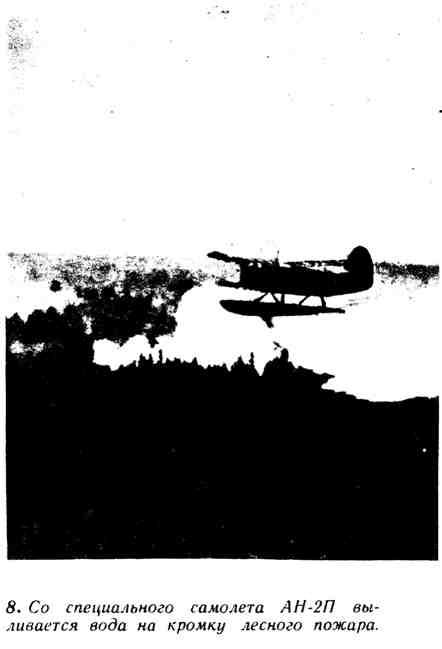 Со специального самолёта АН-2П выливается вода на кромку лесного пожара