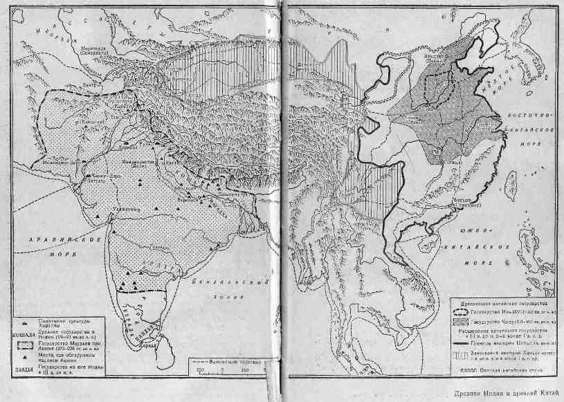 Древняя Индия и древний Китай