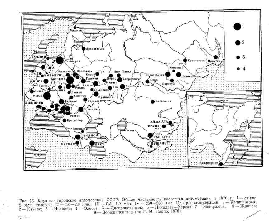 Крупные городские агломерации СССР