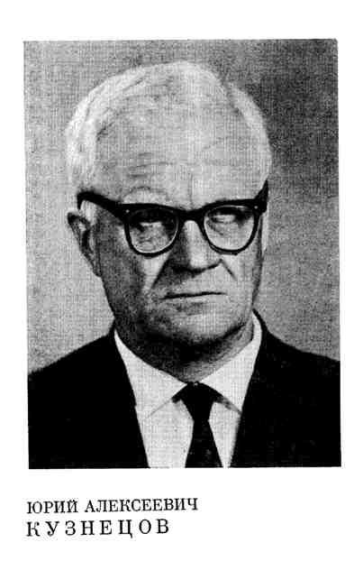 Юрий Алексеевич Кузнецов