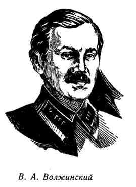 В. А. Волжинский