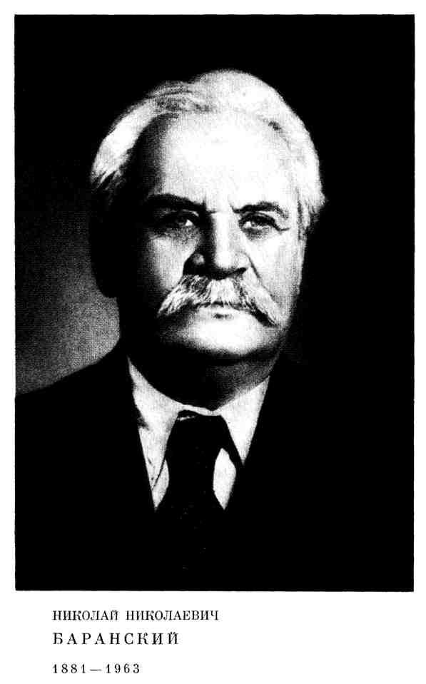 Николай Николаевич Баранский