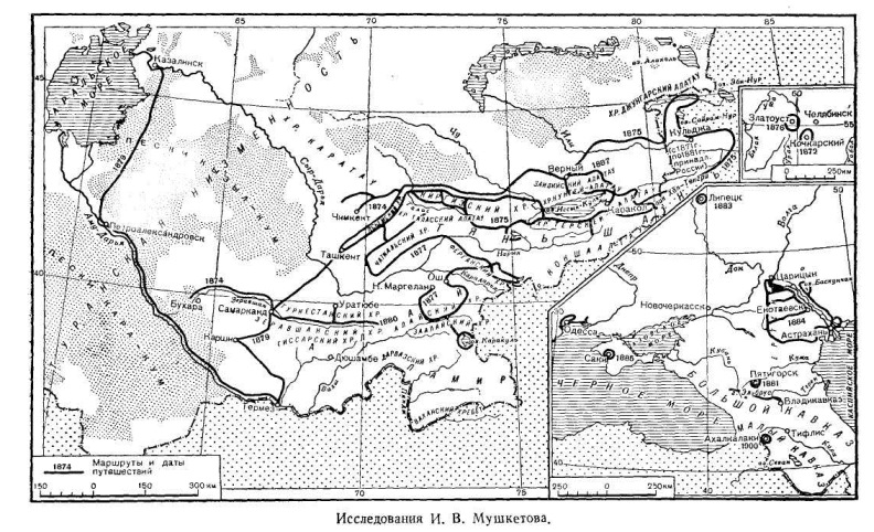 Исследования И. В. Мушкетова