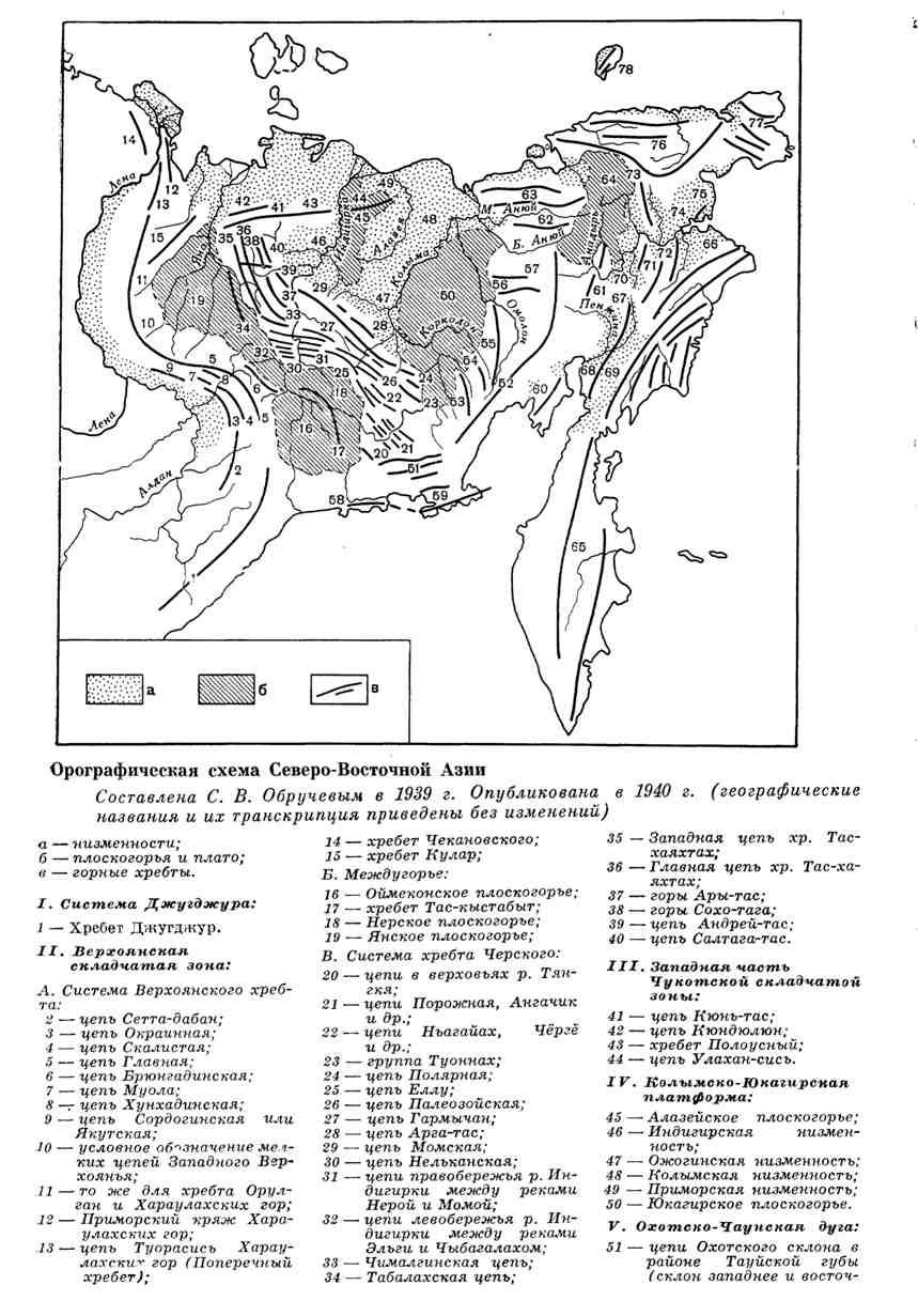 Орографическая схема Северо-Восточной Азии