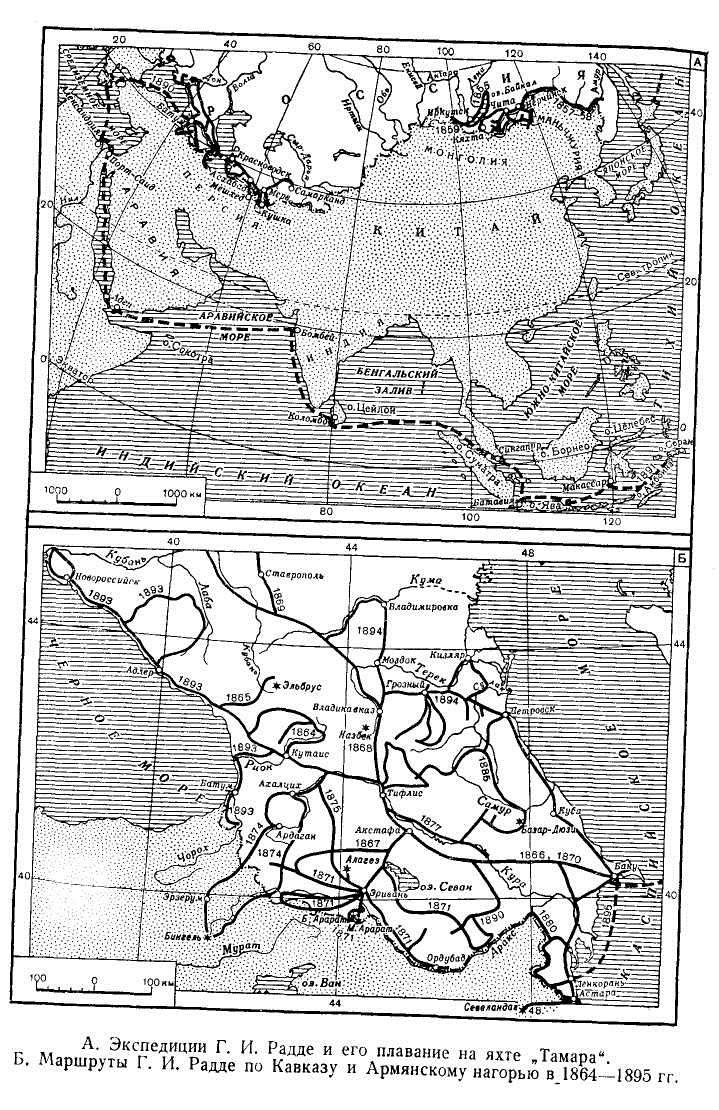 """Экспедиции Г. И. Радде и его плавание на яхте """"Тамара"""". Маршруты Г. И. Радде по Кавказу и Армянскому нагорью в 1864-1895 гг."""