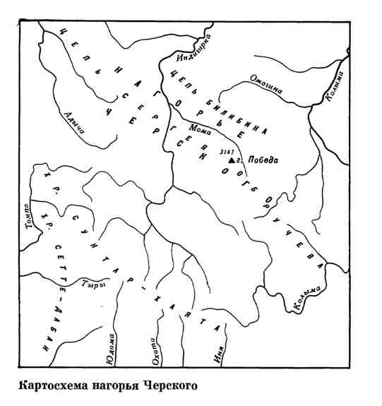 Картосхема нагорья Черского