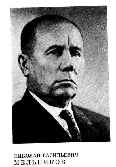 Николай Васильевич Мельников