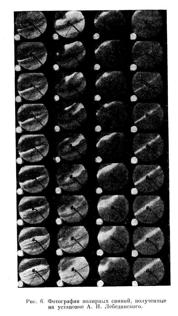 Фотографии полярных сияний, полученные на установке А. И. Лебединского