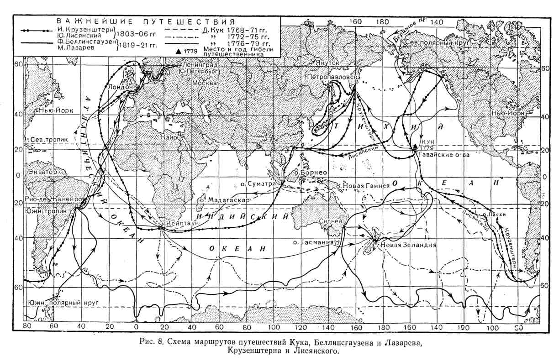 Схема маршрутов путешествий Кука, Беллинсгаузена и Лазарева, Крузенштерна и Лисянского