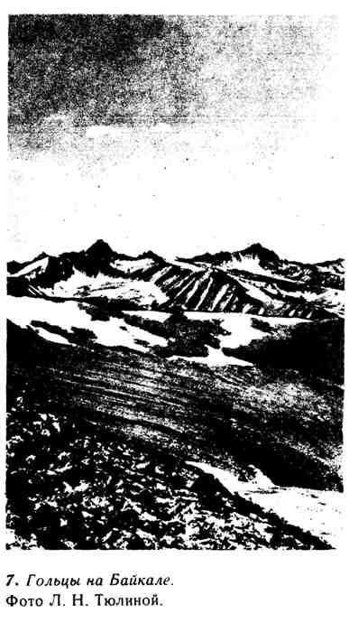 Гольцы на Байкале