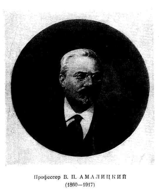 Профессор В. П. Амалицкий
