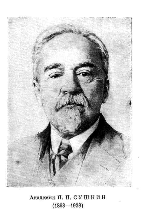 Академик П. П. Сушкин