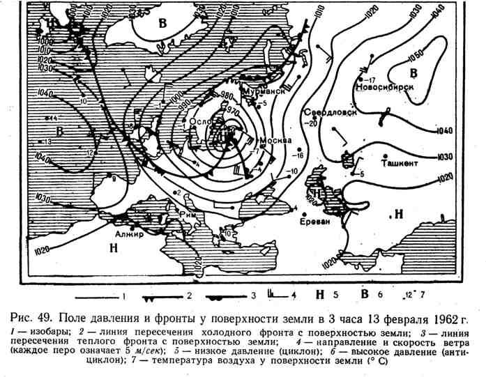 Поле давления и фронты у поверхности земли в 3 часа 13 февраля 1962 г.
