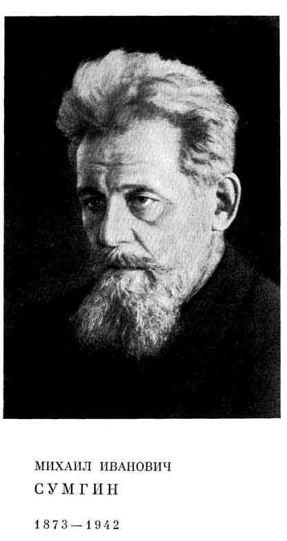 Михаил Иванович Сумгин
