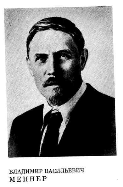 Владимир Васильевич Меннер