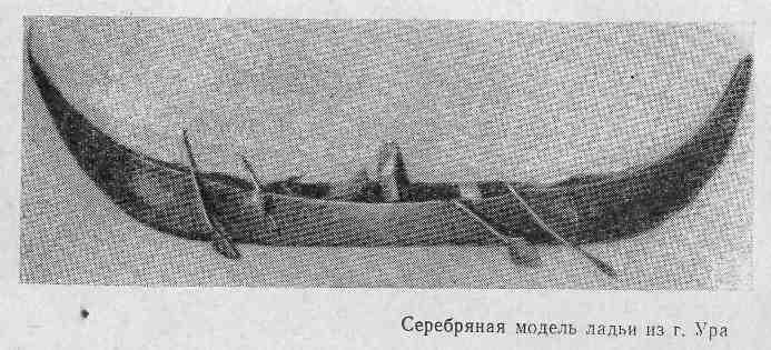 Серебряная модель ладьи из г. Ура