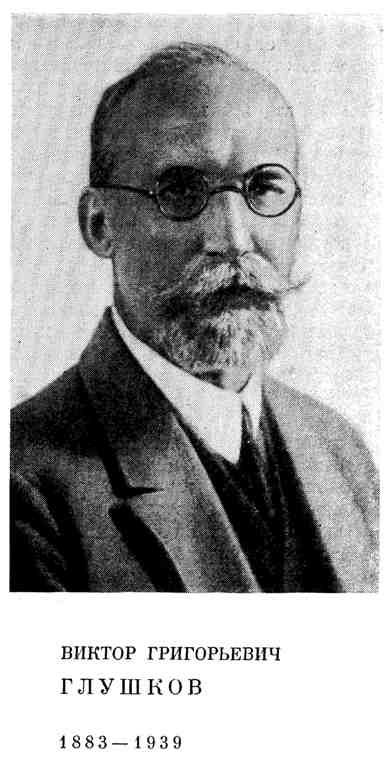 Виктор Григорьевич Глушков