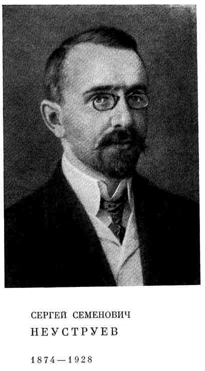 Сергей Семенович Неуструев