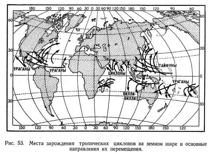 Места зарождения тропических циклонов за земном шаре и основные направления их перемещения