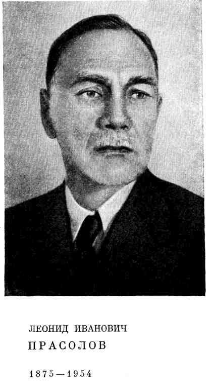 Леонид Иванович Прасолов