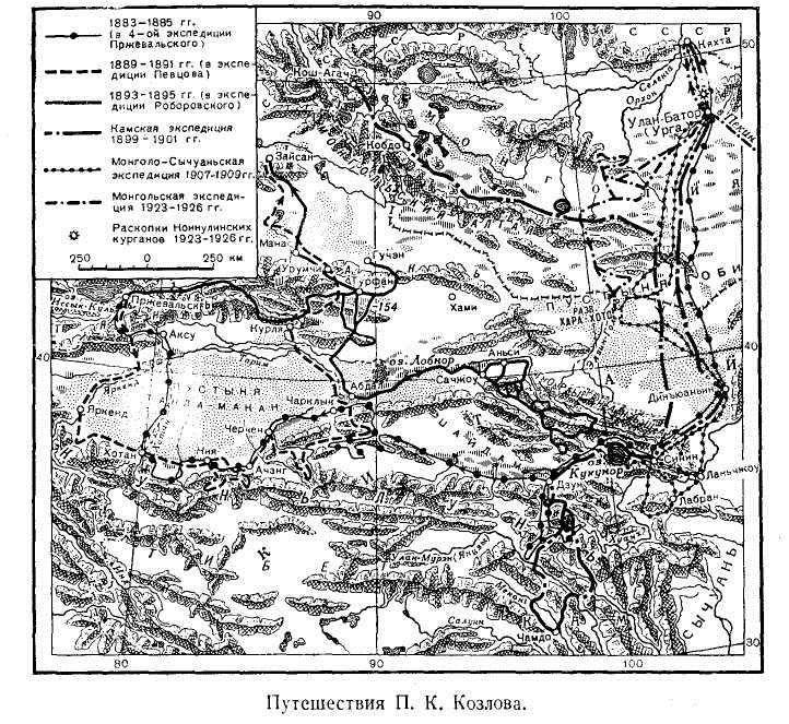 Путешествия П. К. Козлова