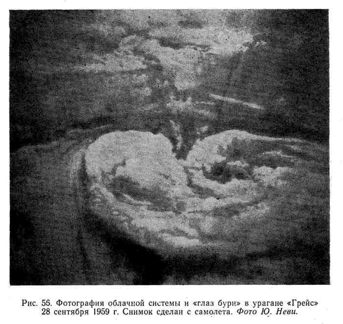 """Фотография облачной системы и """"глаз бури"""" в урагане """"Грейс"""" 28 сентября 1959 г."""