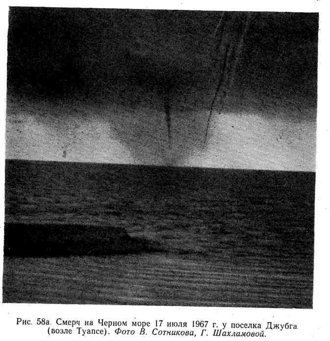 Смерч на Чёрном море 17 июля 1967 г у посёлка Джубга